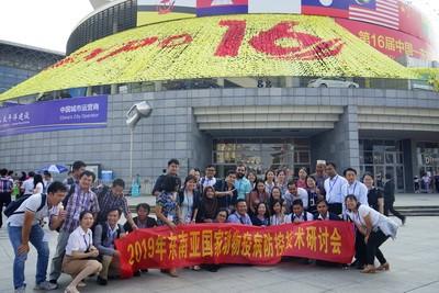 2019年9月研讨会东盟博览会1.JPG