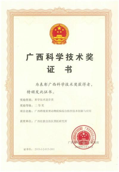 2019 科技奖证书(单位1) 广西跨境重要动物疫病综合防控技术创新与应用 二等奖.jpg