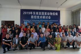 东南亚国家动物疫病防控技术国际研讨会